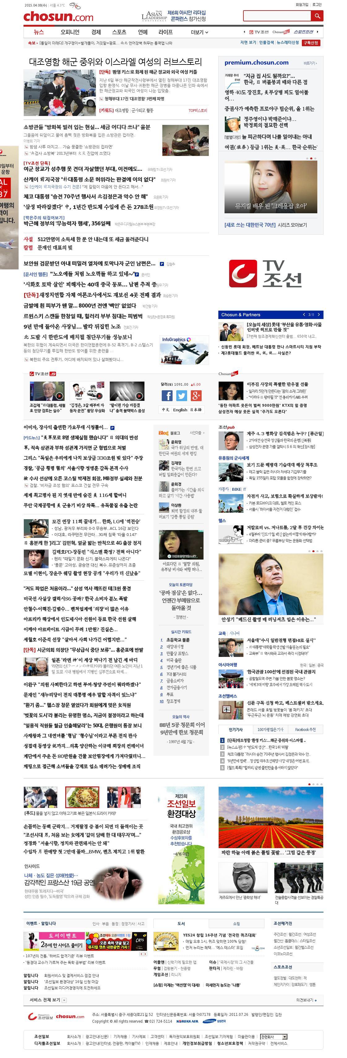 chosun.com at Tuesday April 7, 2015, 9:02 p.m. UTC
