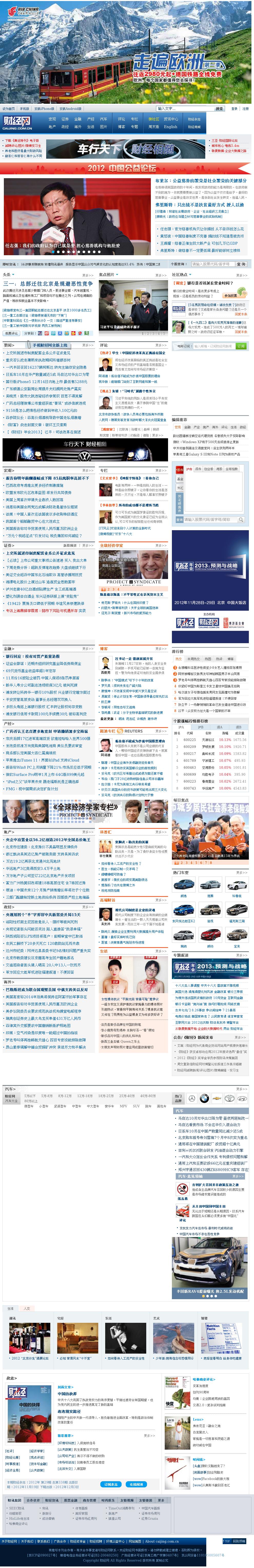 Caijing at Saturday Dec. 1, 2012, 4:03 p.m. UTC