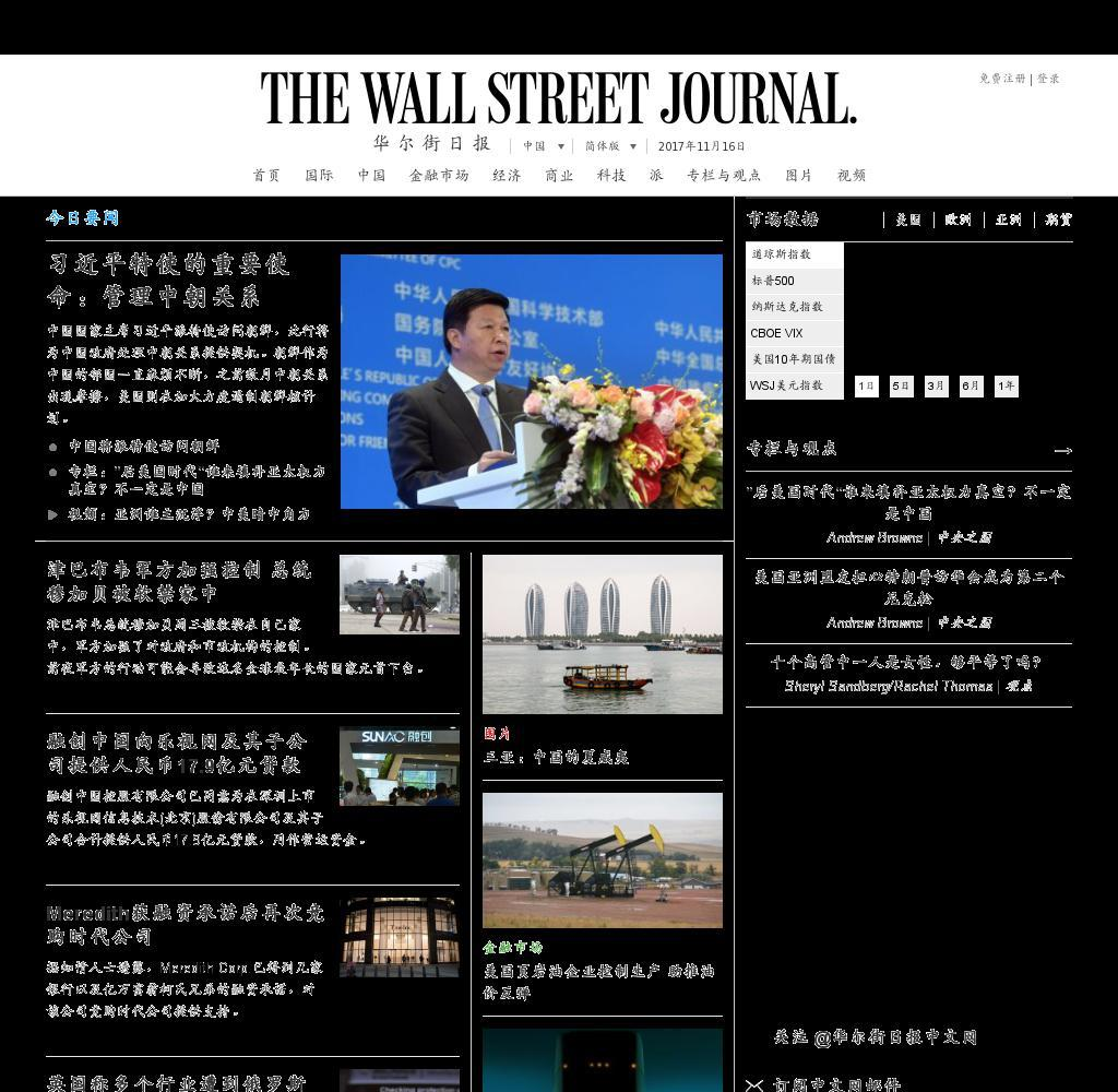 The Wall Street Journal (Chinese)