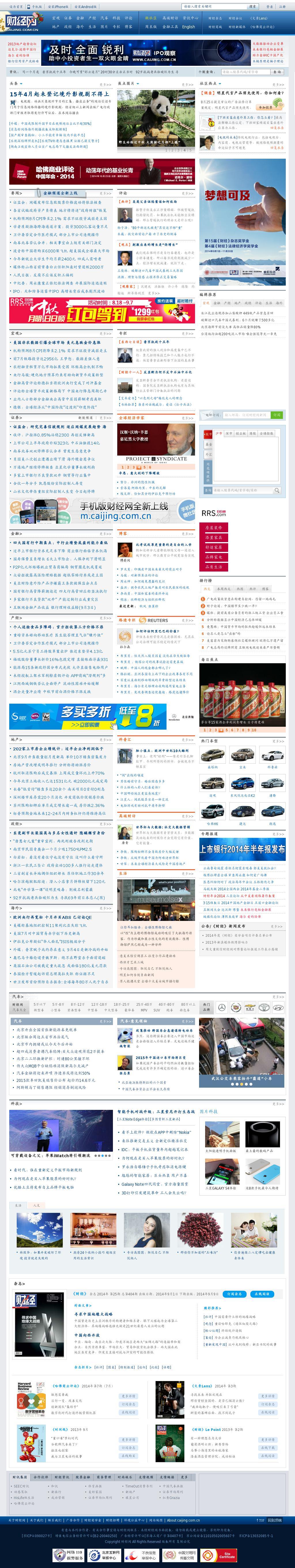 Caijing at Monday Sept. 8, 2014, 5:01 a.m. UTC