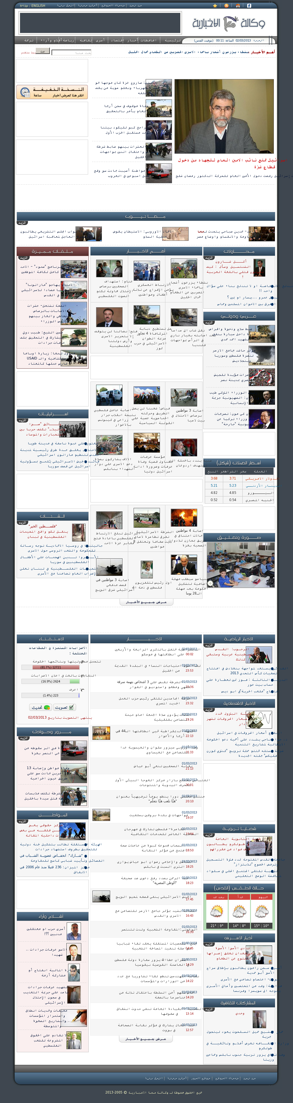 Ma'an News at Friday March 1, 2013, 10:10 p.m. UTC