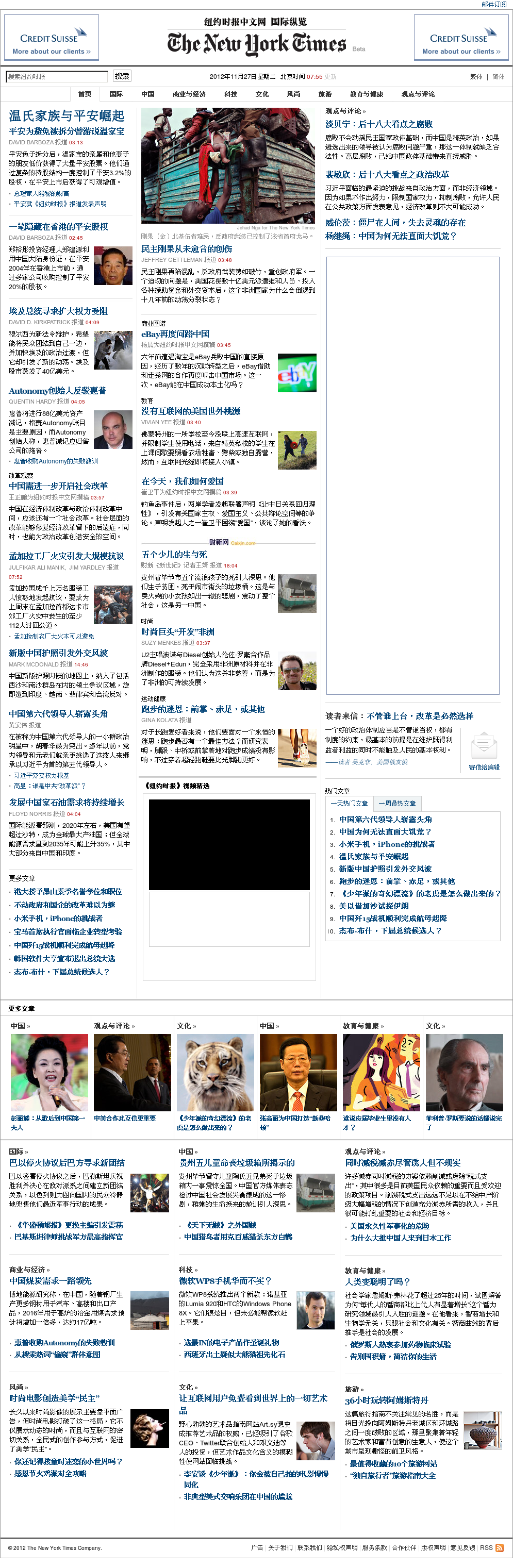 The New York Times (Chinese) at Tuesday Nov. 27, 2012, 2:23 a.m. UTC