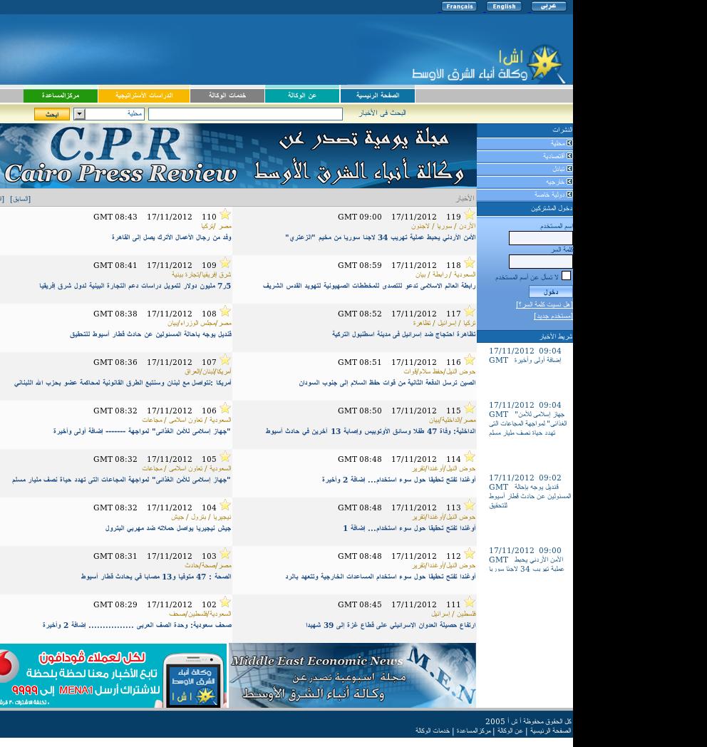 MENA at Saturday Nov. 17, 2012, 9:14 a.m. UTC