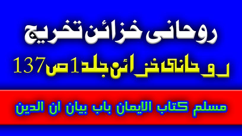 تخریج روحانی خزائن جلد 1 ص 137