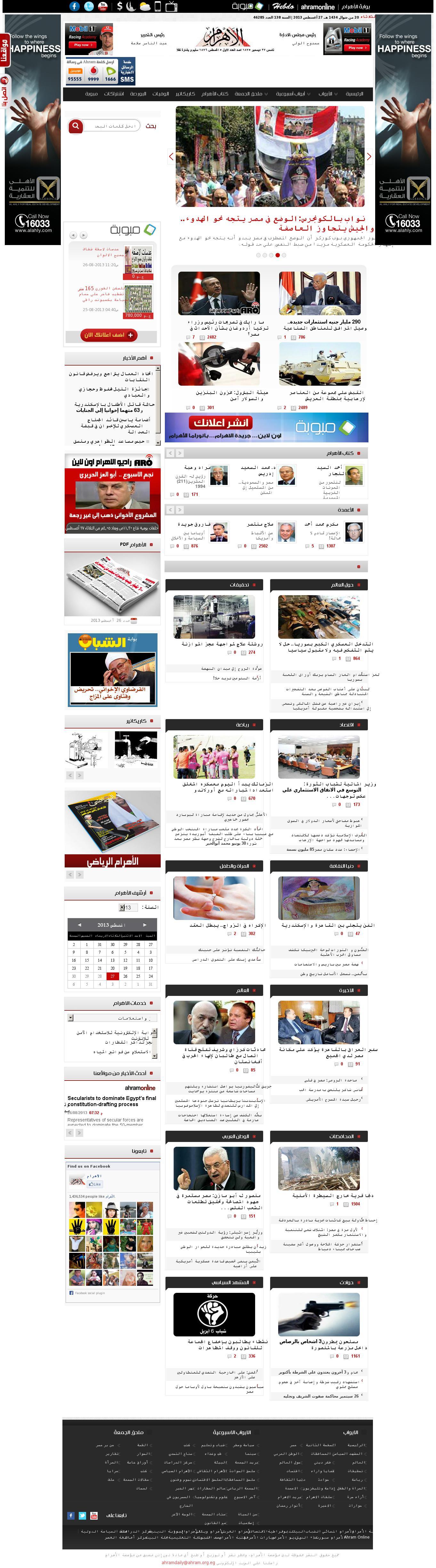 Al-Ahram at Tuesday Aug. 27, 2013, 7 a.m. UTC