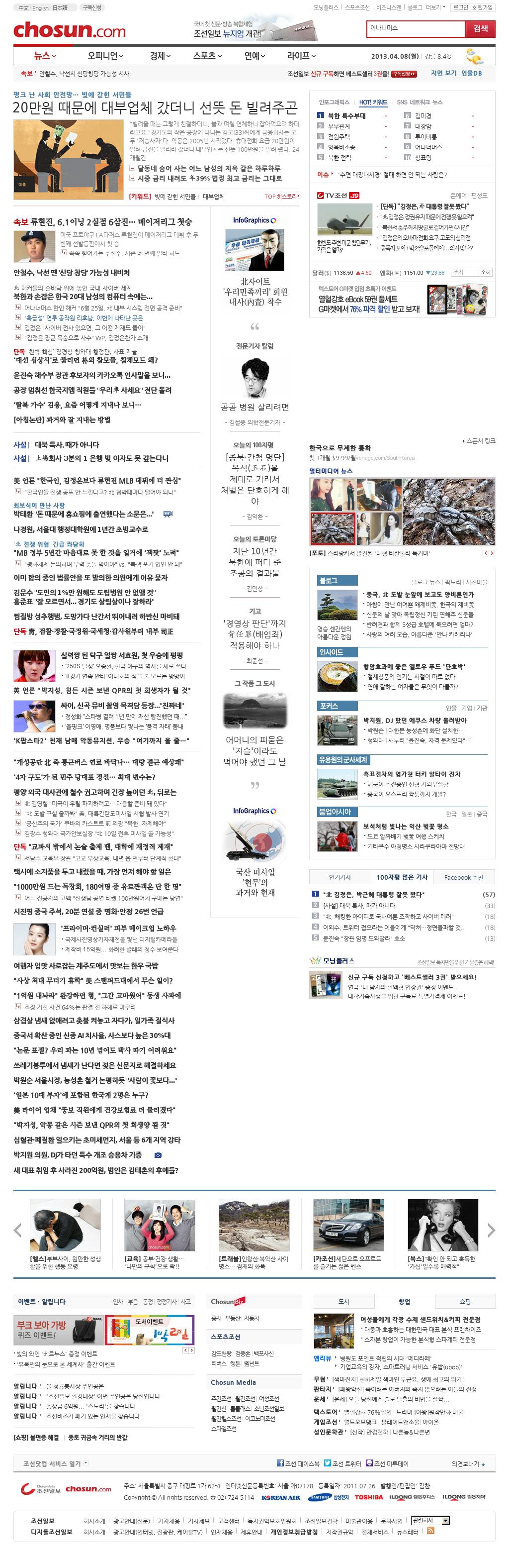 chosun.com at Monday April 8, 2013, 12:03 a.m. UTC