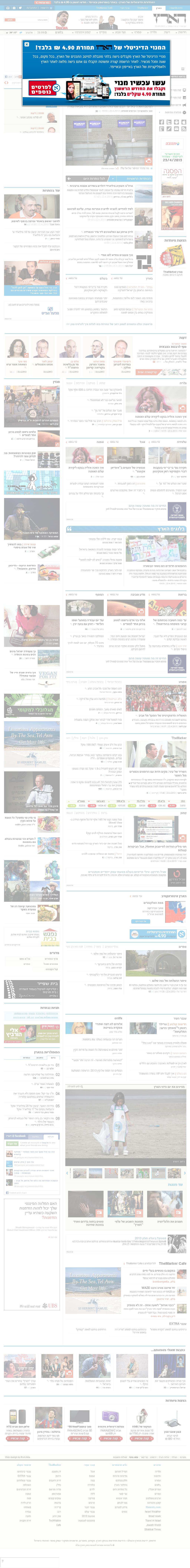 Haaretz at Monday April 22, 2013, 5:09 p.m. UTC