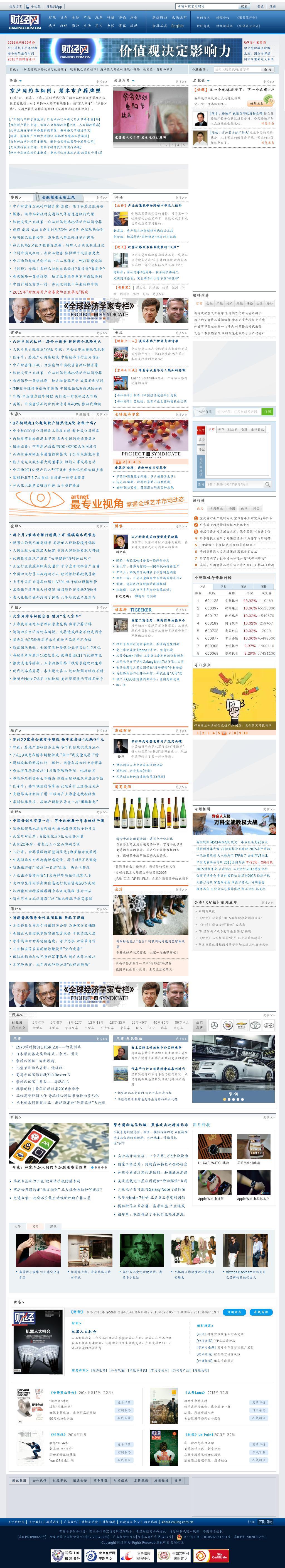 Caijing at Sunday Oct. 9, 2016, 1:01 a.m. UTC