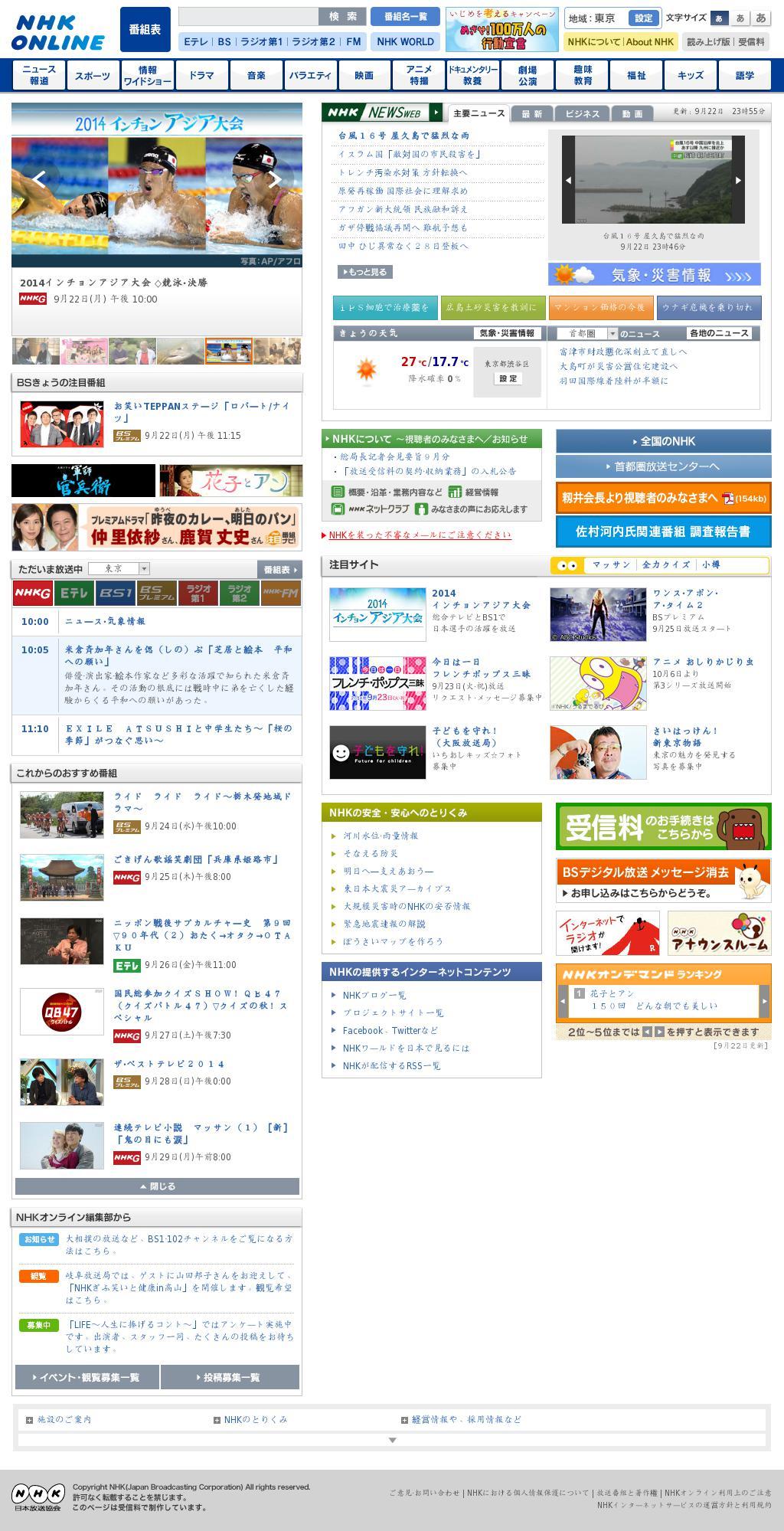 NHK Online at Tuesday Sept. 23, 2014, 1:14 a.m. UTC